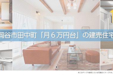 【予告】岡谷市田中町2丁目 建売住宅 特設ページオープン!