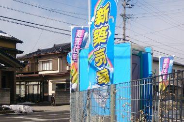 のぼり第2弾!!