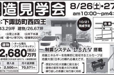 下諏訪町西四王 建売住宅 構造見学会のお知らせ!