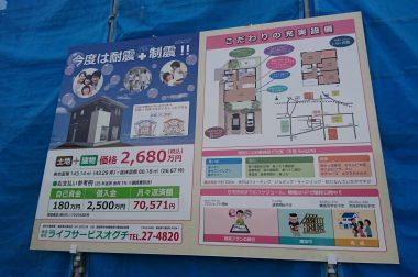 下諏訪町西四王 建売住宅 現地看板を設置しました。