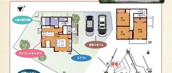 諏訪市中洲建売住宅 完成見学会を開催します!