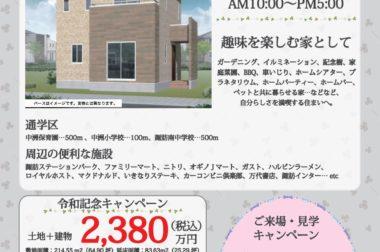 諏訪市中洲 建売住宅 内覧会が開催されます!