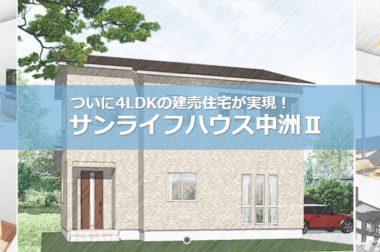 諏訪市中洲 建売住宅 サンライフハウス中洲Ⅱ 特設サイトがオープンしました。