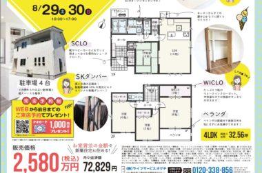 諏訪市中洲 建売住宅 サンライフハウス中洲Ⅱ 現地見学会のお知らせ。